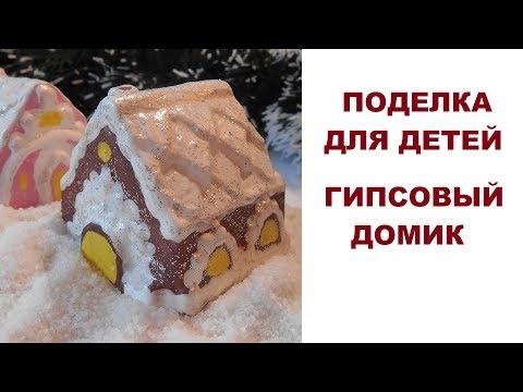 видео: Домик новогодний из гипса