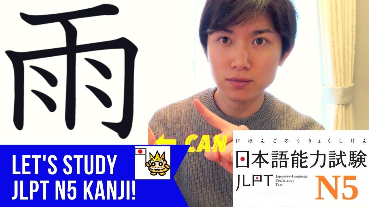 Learn JLPT N5 basic KANJI☆雨 How to write