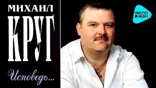 Михаил Круг Исповедь Альбом 2003