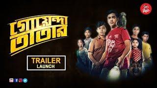 goyenda-tatar-trailer-launch-kharaj-mukherjee-rajatava-dutta-adhiraj-ganguly