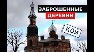 Заброшенные Деревни Тверской области. Забытая Россия. Кой и Божонка