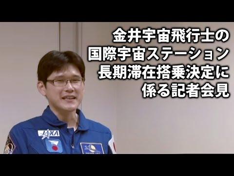 金井宇宙飛行士の国際宇宙ステーション長期滞在搭乗決定に係る記者会見