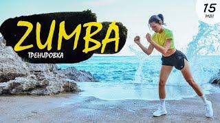 ZUMBA Танцевальная Тренировка для Похудения Фитнес дома