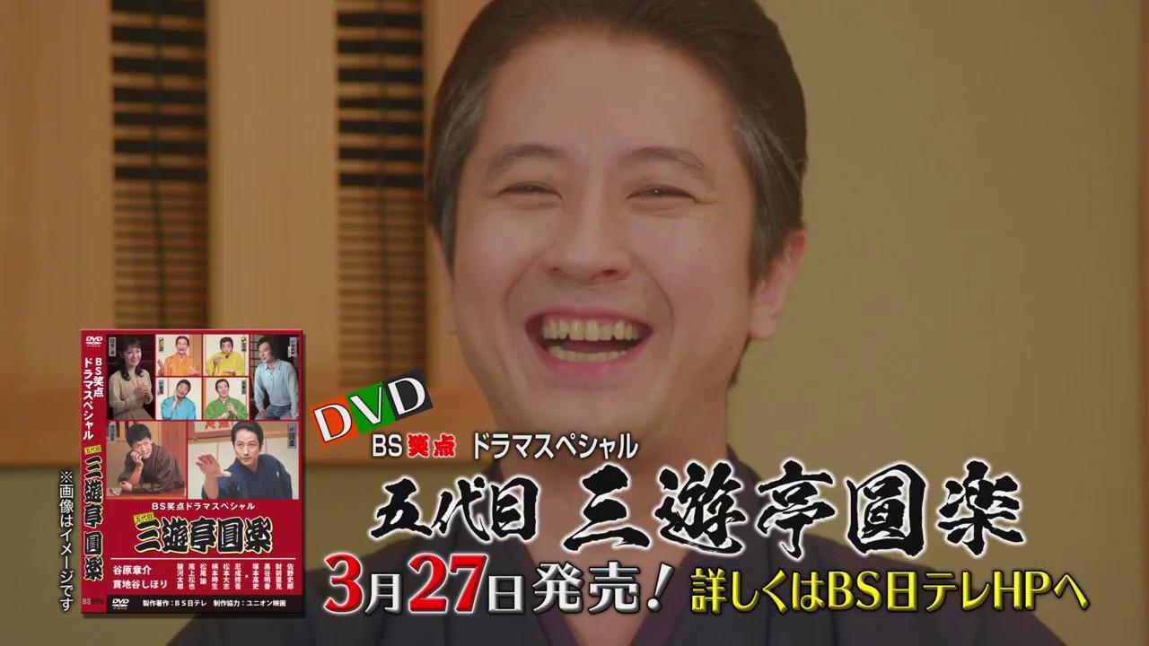 Bs 日テレ ドラマ