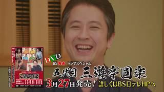 BS笑点ドラマ五代目三遊亭圓楽 DVD予約開始!