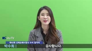 2019년 신체손해사정사 수석 합격생 단독 인터뷰