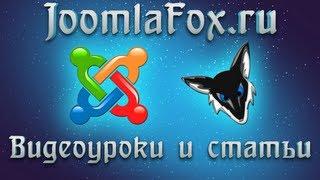 видео Akeeba Backup, резервное копирование Joomla, перенос сайта