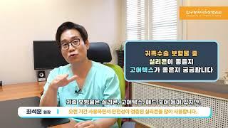 귀족수술보형물,  실리콘 vs 고어텍스