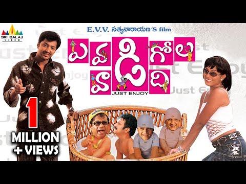 Evadi Gola Vaadidi | Telugu Latest Full Movies | Aryan Rajesh, Deepika | Sri Balaji Video