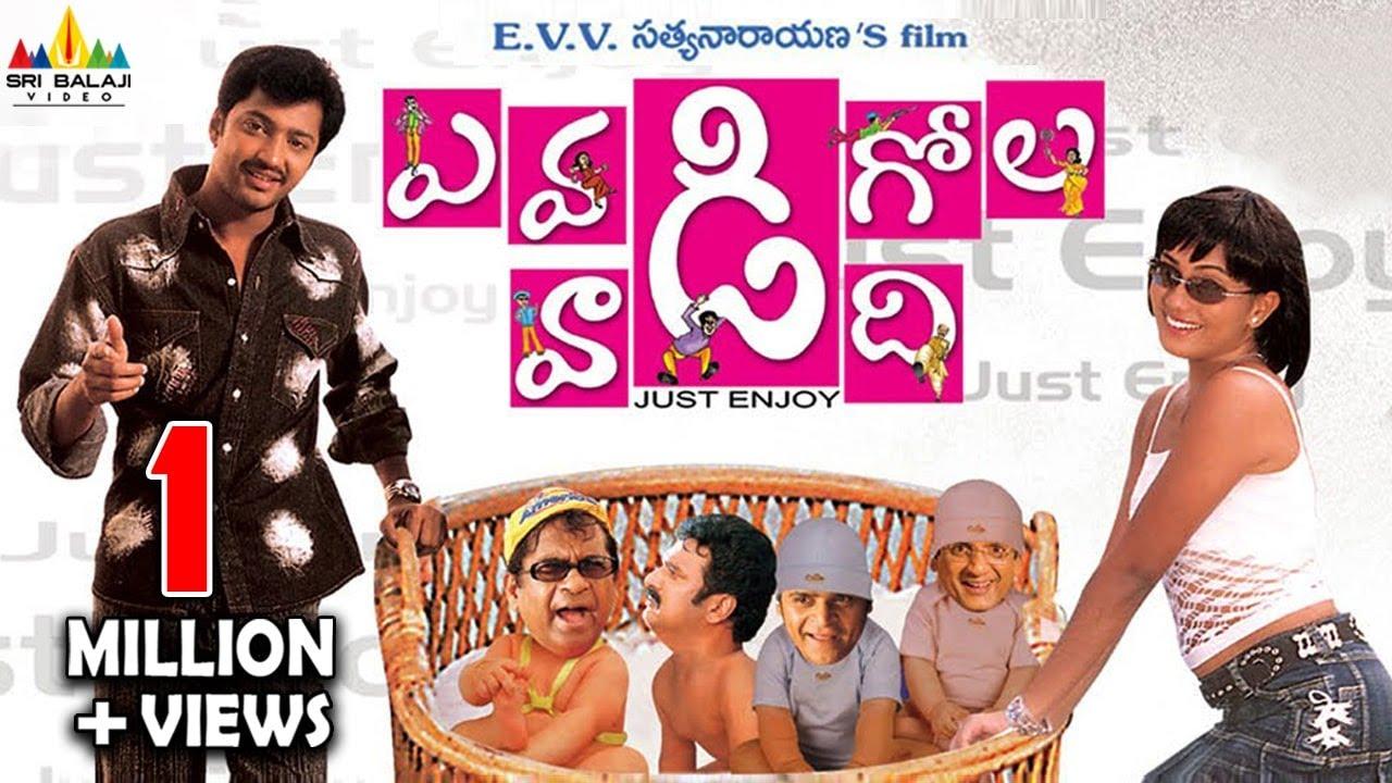 Download Evadi Gola Vaadidi Telugu Full Movie | Aryan Rajesh, Deepika | Sri Balaji Video