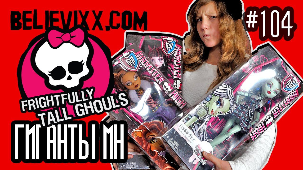 Посылка из Америки с Монстер Хай, распаковка/ Monster High dolls .