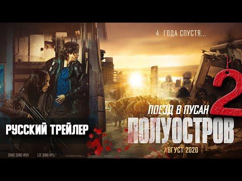 Трейлер ПОЕЗД в ПУСАН 2 - ПОЛУОСТРОВ / 2020 / Война миров Z по-корейски...