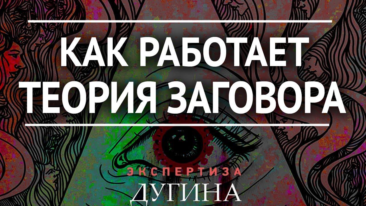 Александр Дугин. Чего хочет «мировое правительство»