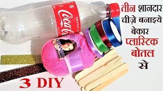 3 Useful Ideas From Waste Plastic Bottle | Best Out Of Waste | Plastic Bottle Craft