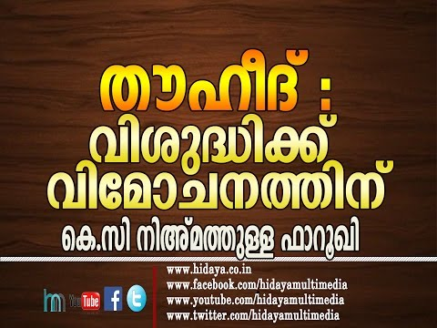 തൗഹീദ് വിശുദ്ധിക്ക്, വിമോചനത്തിന് | KC നിഅമതുള്ള ഫാറൂഖി | CD TOWER
