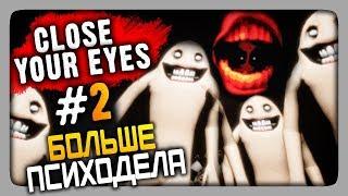 Close Your Eyes Прохождение #2 ✅ БОЛЬШЕ ПСИХОДЕЛА!