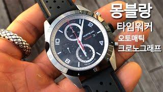 몽블랑 시계 좋아하세요? 몽블랑 타임워커 오토매틱 크로…