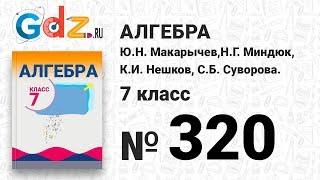№ 320- Алгебра 7 класс Макарычев