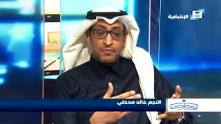 أصدقاء الإخبارية - النجم خالد مدخلي