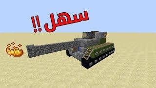 كيف تعمل دبابة تطلق النار في ماين كرافت