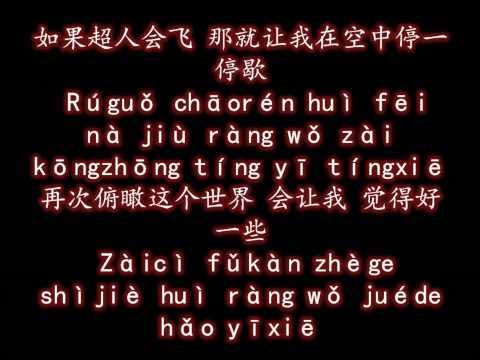 Guts Fly Out Lyrics With Pinyin - informalholler