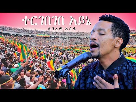 Yigrem Assefa - Tergebegebe Ayne | ተርገበገበ አይኔ - New Ethiopian Music Dedicated to Dr Abiy Ahmed