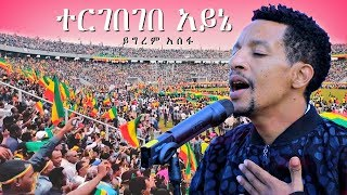 Yigrem Assefa - Tergebegebe Ayne | ተርገበገበ አይኔ - New Ethiopian Music Dedicated to Dr Abiy Ahmed