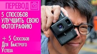 5 Способов улучшить свой фотоуровень 04 Перевод |  Фотоазбука(, 2014-02-07T12:24:46.000Z)