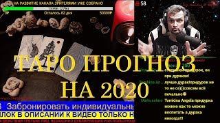 ЧТО МЕНЯ ЖДЕТ В 2020 ГОДУ - АЛЕХАНДРО TАРО ОНЛАЙН ГАДАНИЕ