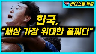 한국팀이 도쿄올림픽에서 거대한 첫 발자국을 남겼단 이유