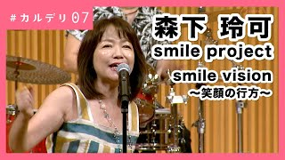 smile vision~笑顔の行方~|森下玲可 Smile project #カルデリ