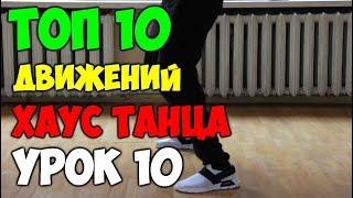 10 движений ногами танца ХАУС, ШАФЛ! Подробные видеоуроки, как научиться танцевать ШАФЛ, ХАУС! #10