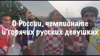 Иностранцы о Чемпионате мира в России и горячих девушках