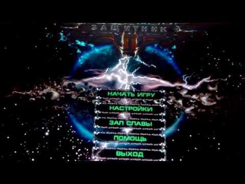 обзор последнего уровня в игре звездный защитник 2
