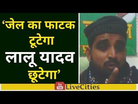 युवा RJD के Qari Sohaib बोले- Lalu Yadav की रिहाई के लिए करेंगे राष्ट्रपति भवन मार्च l LiveCities