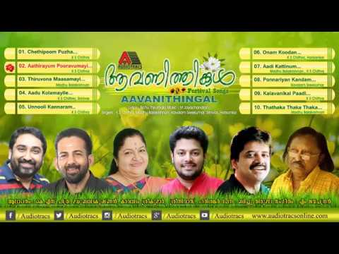 Aavanithingal Audio Jukebox l Onam Songs l K S Chithra