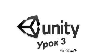 Как создать игру? Unity урок #3