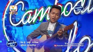 Cambodian Idol | Judge Audition | Week 1 | អ៊ាម វន្នី