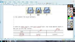 2018 인천 세종 화학 기출문제