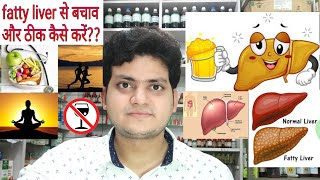 Fatty liver! Prevention from fatty liver and how to treat fatty liver without medicine??