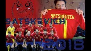 Пополнение у сборной Испании! Официальная форма Испании и Коста Рики