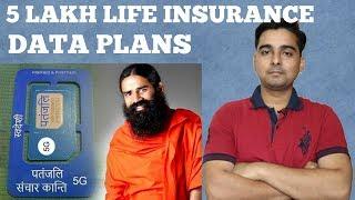 Patanjali Sim Data Pack Plans, Medical & Life Insurance in 2018 l Full Details ( HINDI )
