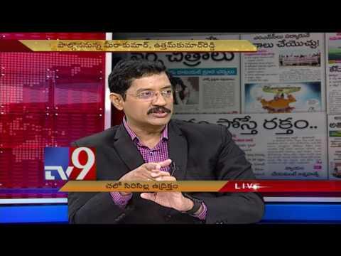 Congress' 'Chalo Siricilla' politically motivated ? - News Watch - TV9