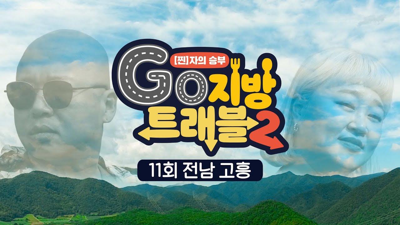 고지방트래블2 11회 [전남 고흥] 고흥 우주인 특집!!