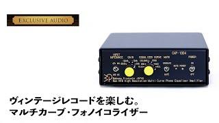 Bakoon Products CAP-1004 マルチカーブフォノイコライザー thumbnail