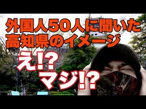 【外国人の反応】高知県のことどう思っていますか?衝撃的なランキング。[2021年6月1日〜7月13日調べ]