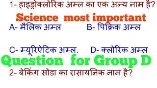 साइंस प्रश्न  ग्रुप डी के लिए।।science most important question in hindi||science question in hindi