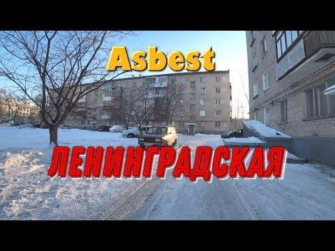 Иду-на-Ленинградскую.Асбест.leningradskaya-street.asbestos