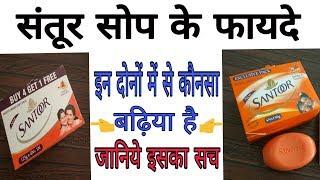 Santoor soap Review in hindi / खुद लगाये फर्क देखें..👌