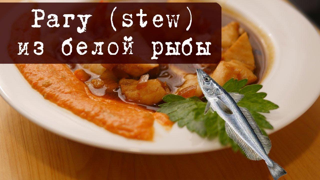 Рагу (stew) из белой рыбы - Средиземноморская кухня!